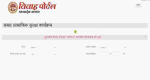 kanya vivah yojana online form MP