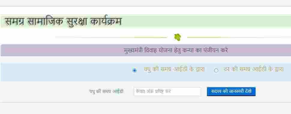 Kanya Vivah Yojana 2021 : मुख्यमंत्री कन्या विवाह योजना MP, Apply Online