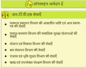 RTPS Bihar: आय जाति प्रमाण पत्र, स्टेटस